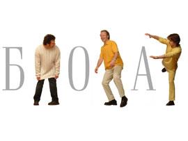 Группа «Боа»